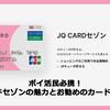 ポイ活民必携!JQカードセゾンの魅力とお勧めのカードブランドの紹介