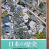 隅谷三喜男「日本の歴史22 大日本帝国の試練」(中公文庫)-2