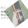 【除毛クリーム】Men's Rescueメンズレスキューをレビュー!除毛の効果は?