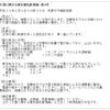 えっ!?まだ雪降るの?3日6時までに最大で東京23区が3㎝・多摩地方は5㎝の予想!!