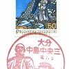 【風景印】大分中島中央三郵便局