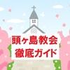 【ツベルクリンWalker】添乗員が徹底ガイド~頭ヶ島天主堂(長崎県)~