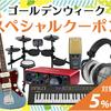 SOUND HOUSE - 【14日間限定!】ゴールデンウィーク スペシャルクーポン!