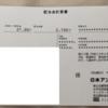 【配当】日本アンテナ(6930)より配当の案内が届きました