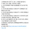 17.5.29ver 公式カフェ正会員ドングアップ申請の問題日本語訳