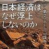 片岡剛士「所得支え成長への期待高めよ」in朝日新聞:耕論
