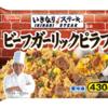冷凍食品の紹介ブログ