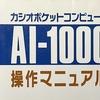 CASIO AI-1000を使ってみる!その9
