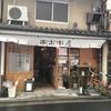 京都で有名な本屋の1つ「ホホホ座 三条大橋店」