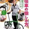 「和田サイクルおすすめ 小径車の愉しみ方」を読んだ