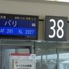 エールフランス・ビジネスクラス搭乗記(関空〜CDG)
