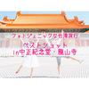 【旅行】フォトジェニックな台湾旅行→ベストショットin中正紀念堂・龍山寺