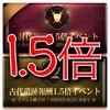 『やべ〜♪イベントがキター‼️討伐1.5倍祭り』【黒い砂漠モバイル】日記 2019/09/18