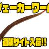 【Rabid Baits】テールにヘアーが埋め込まれたストレートワーム「シェーカーワーム」通販サイト入荷!