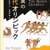 本、読み終えた。トニー・ぺロテット『驚異の古代オリンピック』