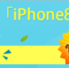 iPhone8の価格は1,199ドルよりスタート?高すぎて、諦めるか?無料でもらえる方法を見逃すな!!
