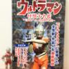 「ウルトラマン 怪獣大名鑑」(M.B.MOOK)