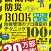 「世界一受けたい授業」で紹介された『自衛隊防災BOOK』