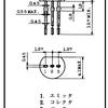 トランジスタやFET等のデータシートにある図