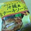 沖縄風ステーキソース味のポテチはあの味だった