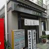台東区寿町 そば処 甲州屋で熱々のかけうどんを食べました(笑)!!!