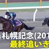 札幌記念(2016)の最終追いきりタイムと評価