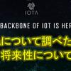最近興味深い IOTA を調べてみた結果  〜ブロックチェーンとタングルの違い~