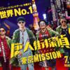 実質アジア版アベンジャーズみたいだった「唐人街探偵 東京MISSION」