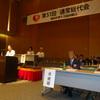 24日、福島医療生協総代会。午後市内西部後援会がつどい