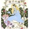 読書感想【英子の森】語学は活かすのものではなく活きるものだ。