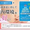 ビヒダスBB536【機能性表示食品】サプリメント ビフィズス菌BB536が凄い!