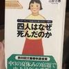 金八先生に登場した本!