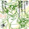 mixiみんなの日記 伊勢むくの日記(8/13)神道