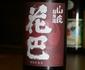 『花巴』酸にこだわるインパクトの強いお酒造り。旨みと酸のハーモニーが稀有の逸品。