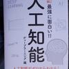 書籍紹介:ニュートン式 超図解 人工頭脳 ディープラーニング編