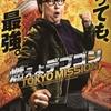 『燃えよデブゴン/TOKYO MISSION』 感想