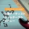 【ベストアーティスト2020】11月25日(水)放送の出演アーティスト、メドレーなど