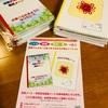『食物アレルギー希望ノート&学校生活連絡ノート 大阪狭山食物アレルギー・アトピーサークル「Smile・Smile」さんより』