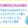 スマホiphone版のAmazonオーディブル簡単解約・退会方法