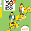 東京都が作成したシニアの生き方ハンドブック「東京50BOOK」