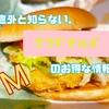 マックをお得に食べる裏技( *¯ ꒳¯*)ンフフ♡