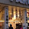 ZOZOTOWNのアプリ「WEAR」を試しに渋谷パルコに行ってきました。
