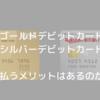 【発行する価値ある?】楽天銀行ゴールドデビットカード(Visa)楽天銀行シルバーデビットカード(Visa)の紹介! 年会費を払うメリットはあるのか?