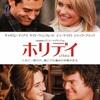 お家を交換⁉️そこから始まる物語♪♪『ホリデイ』-ジェムのお気に入り映画