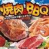 デザイン 図形使い タイトル 焼肉&BBQ マミーマート 7月15日号