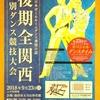 『後期全関西級別ダンス競技大会』前売入場券は22日(土)まで販売中!