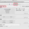 システムワイドなロケール設定 〜 Mac OS X (その1)