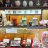 【食べログ】京都の和スイーツ!関西の高評価和菓子3選ご紹介します。