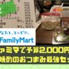 ファミマで予算2000円!1人飲み・晩酌のおつまみ最強セットを紹介