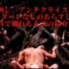 【映画】『アンチクライスト』のネタバレなしのあらすじと無料で観れる方法!